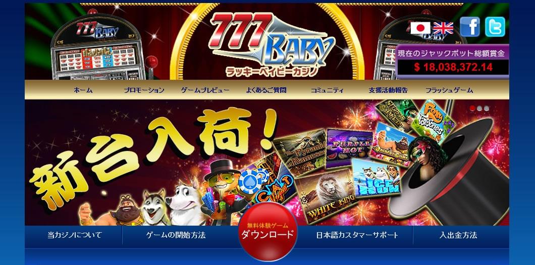 777babyカジノの公式サイト