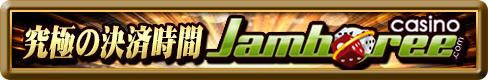 カジノジャンボリーのバナー広告
