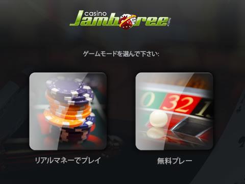 リアルマネーでプレイか無料プレーかのゲームモード選択