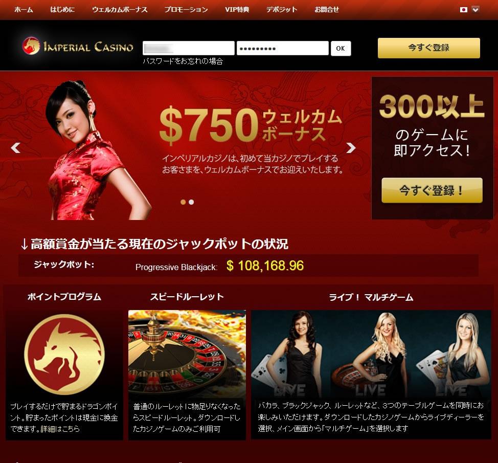 インペリアルカジノ公式web
