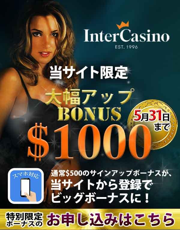 インターカジノのウィルカムボーナス1000ドル