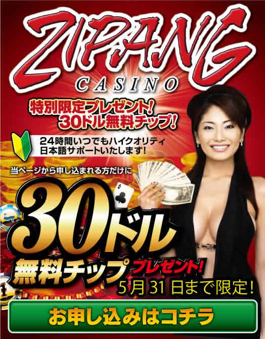 ジパングカジノの毎月30ドル無料チップ