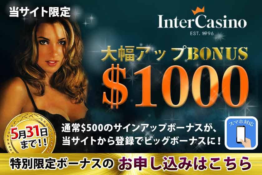 インターカジノで特大ウェルカムボーナス1000ドル