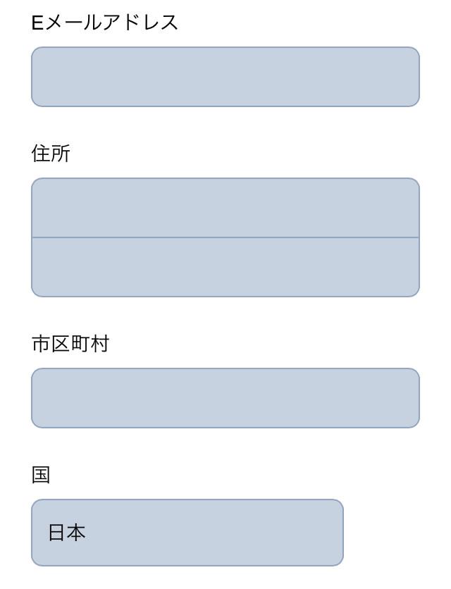 アカウント作成の2画面目