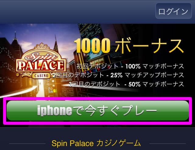 スピンパレスカジノの公式モバイル