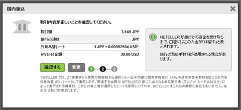 日本円の入金額一覧