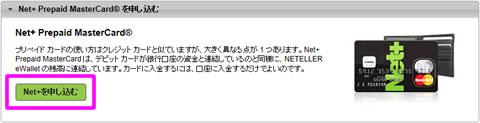 Net+を申し込むボタンをクリック