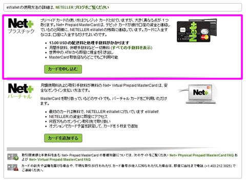 Net+プラスチック