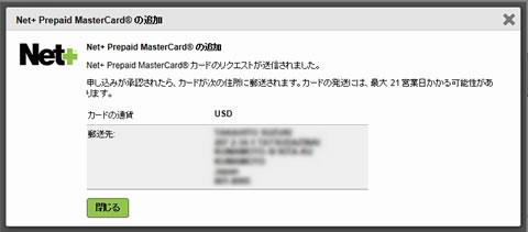 Net+マスターカードカードの申し込み完了