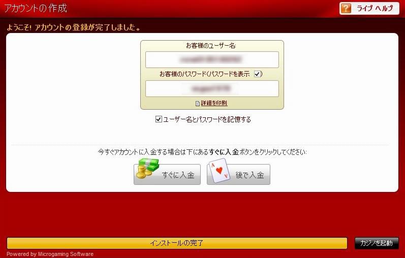 インストール後のログイン情報の通知
