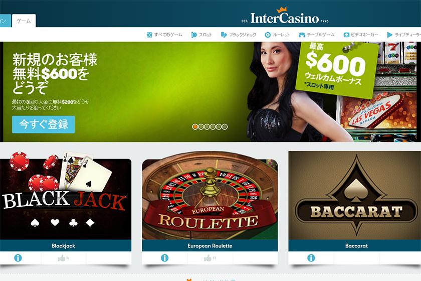 インターカジノのホームページ