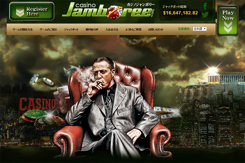 カジノジャンボリー公式サイト