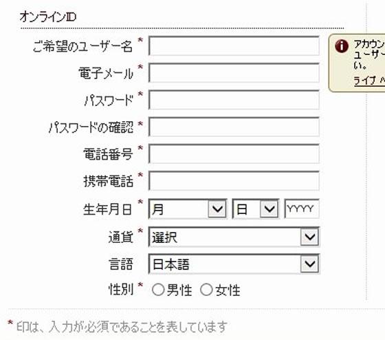 オンラインIDのアカウント作成