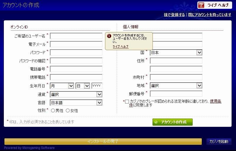 スピンパレスのアカウント登録