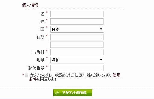 個人情報のアカウント項目