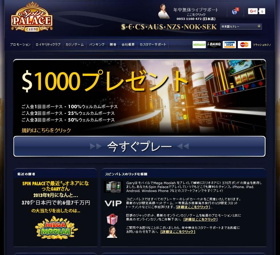 スピンパレスカジノ公式web