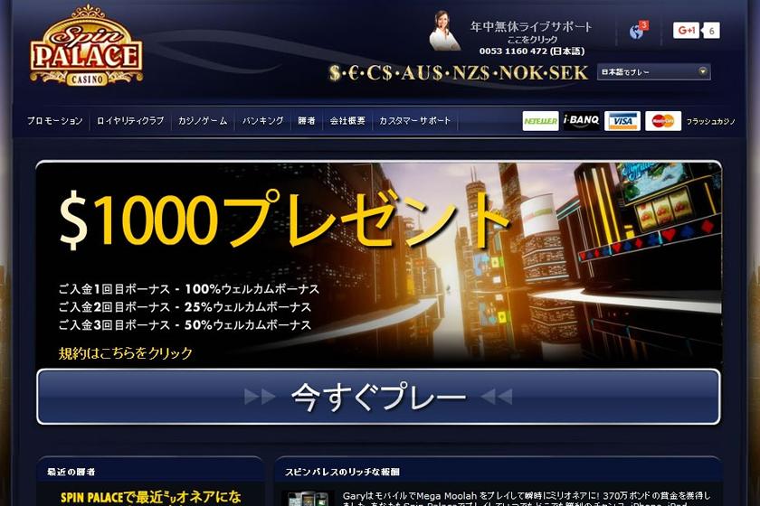 スピンパレスカジノの1000ドルボーナス