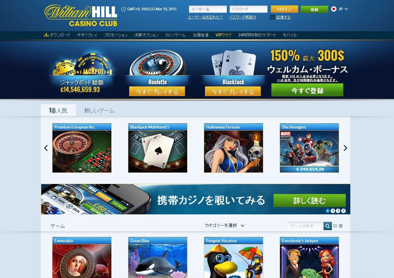 ウィリアムヒルカジノクラブ公式web