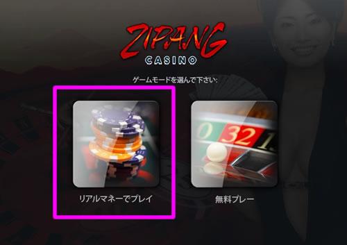 ゲームモード選択の画面