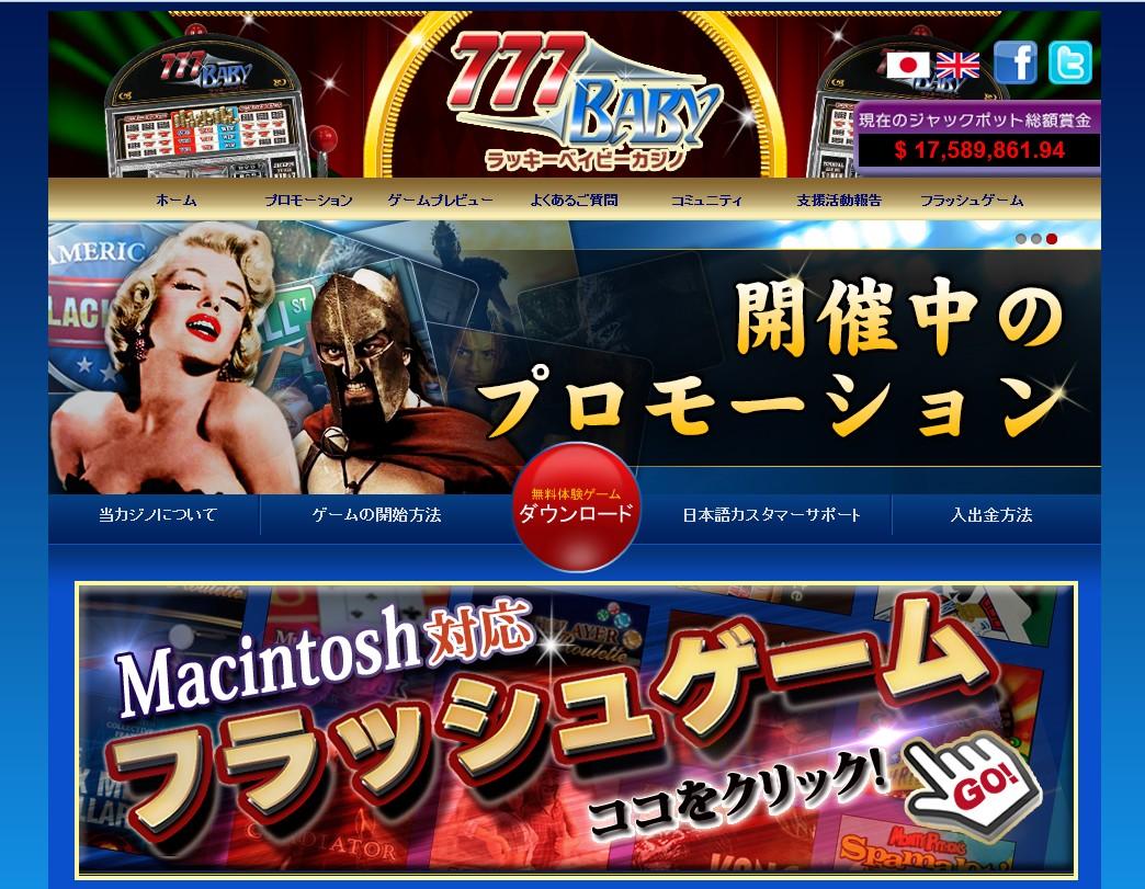 ラッキーベイビーカジノの公式サイト