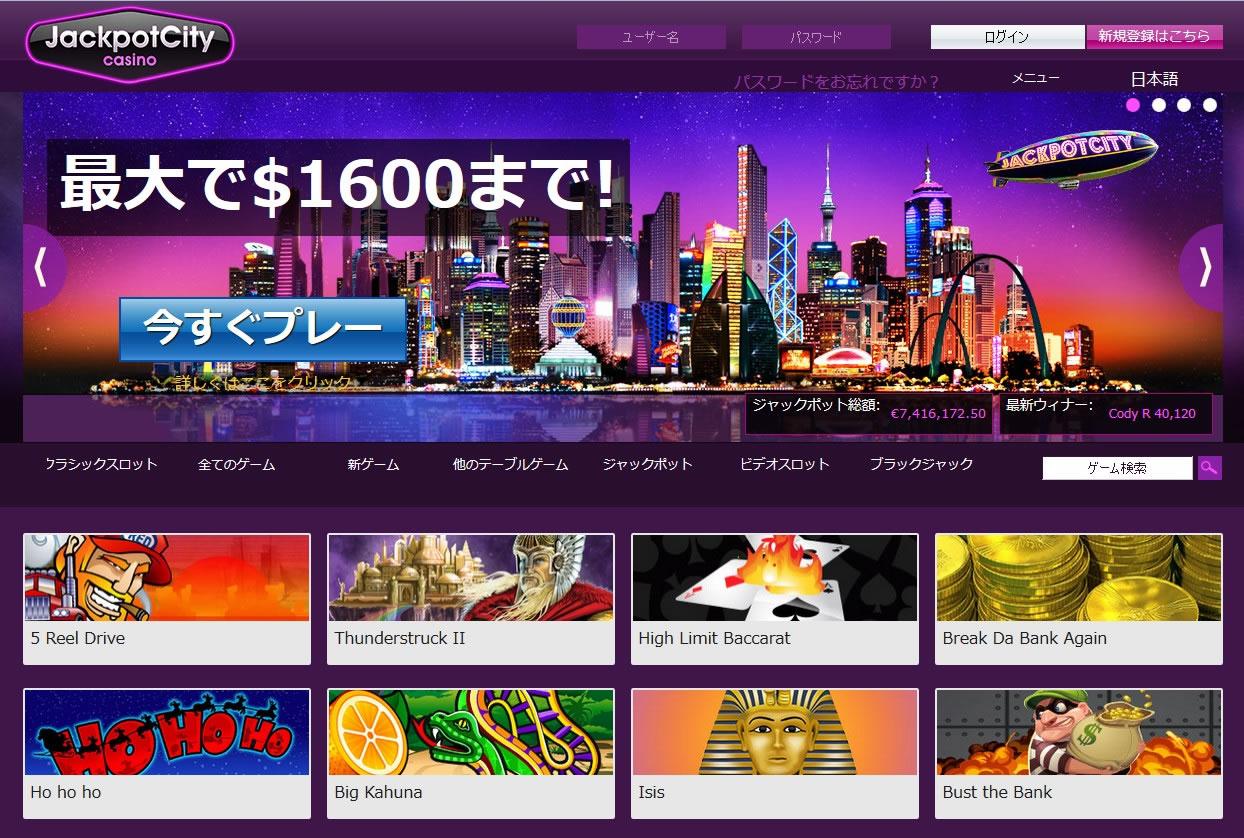 ジャックポットシティカジノ公式web