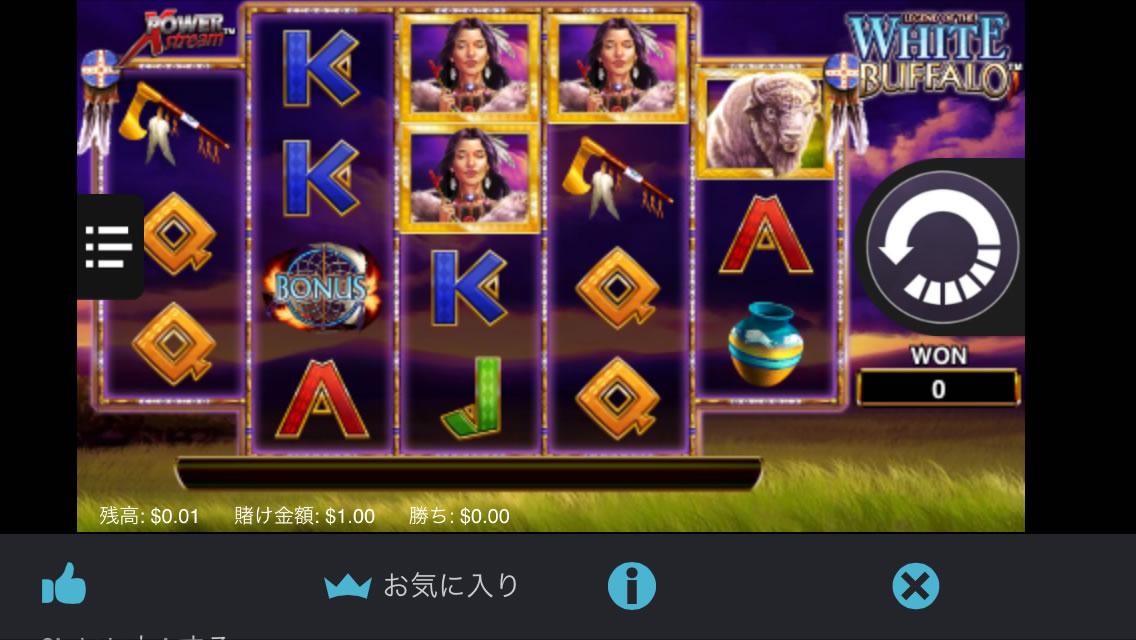 インターカジノのホワイトバッファロー