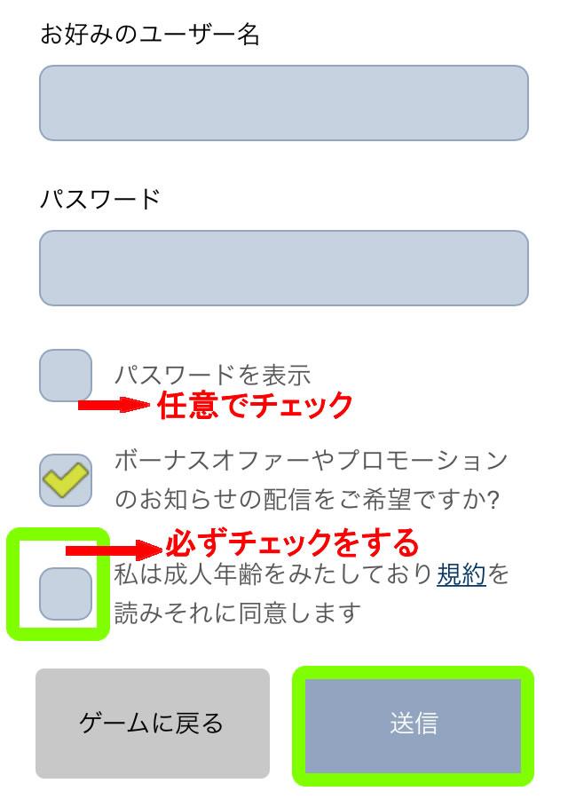 個人情報のアカウント作成