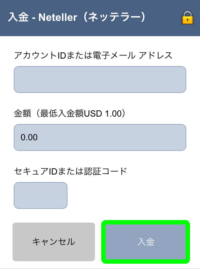 ネッテラーの入金処理