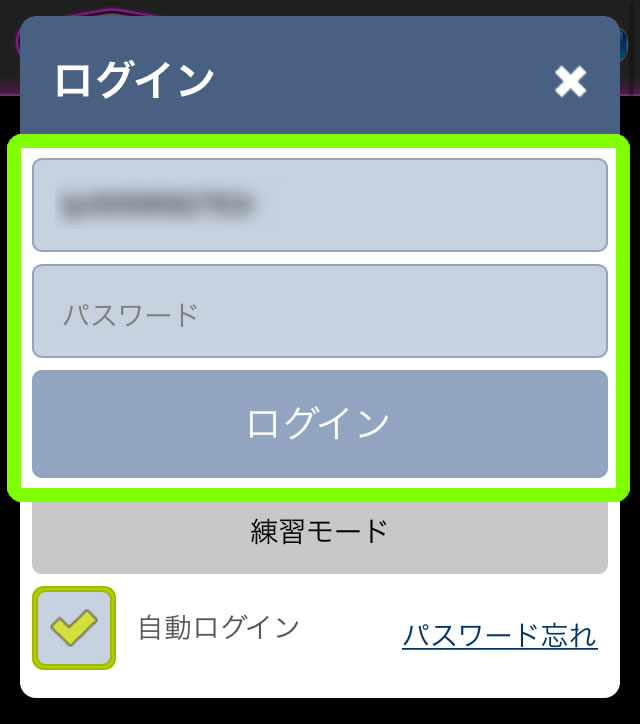 アプリでログイン入力