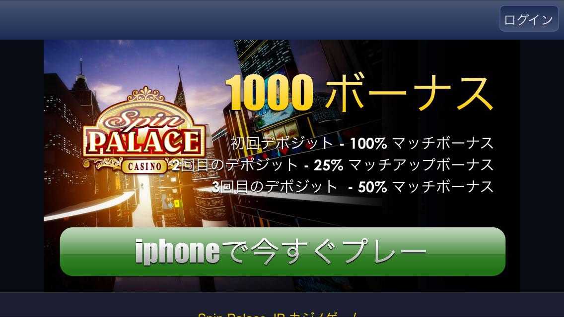 スマートフォン対応のジャックポットシティカジノ