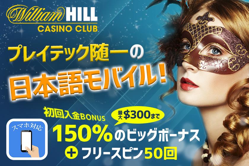 ウィリアムヒルカジノクラブ